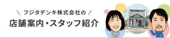 店舗案内・スタッフ紹介(バナー)