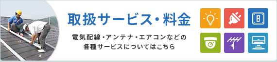 取扱サービス・料金(バナー)