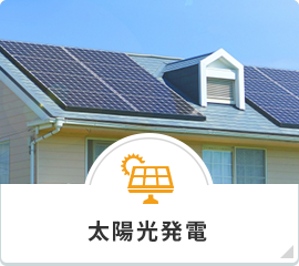 太陽光発電(バナー)