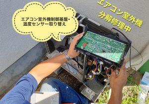 エアコン室外機修理